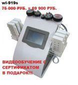 Аппарат 7 в 1 WL-M15S: Кавитация, микротоки по лицу, РФ по лицу и по телу, Вакум, Липолазер