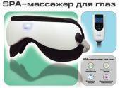 Массажер для глаз Gezatone iS-360